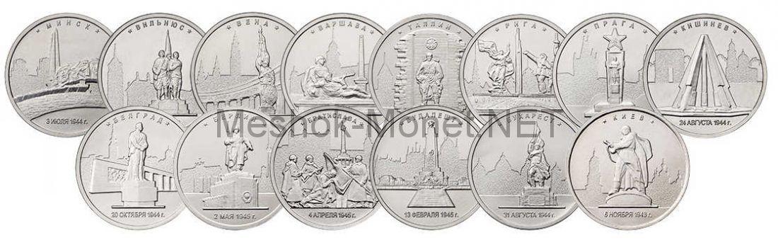 Набор 14 монет серии Города столицы государств, освобожденные советскими войсками от немецко-фашистских захватчиков