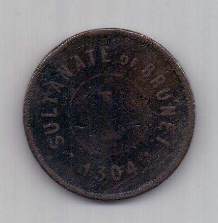 1 цент 1304 г. (1886 г.) Султанат Бруней.