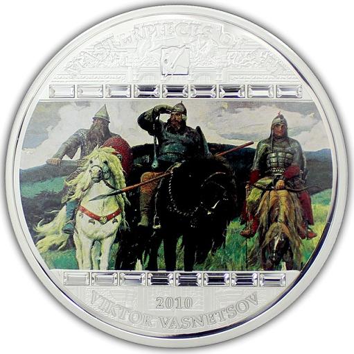 20 долларов Острова Кука 2010 года Три Богатыря. В.Васнецов