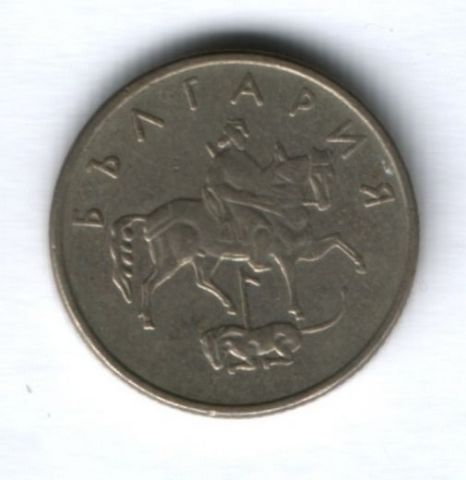 10 стотинок 1999 г. Болгария