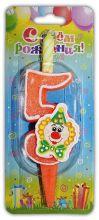 Свеча с клоуном, 5