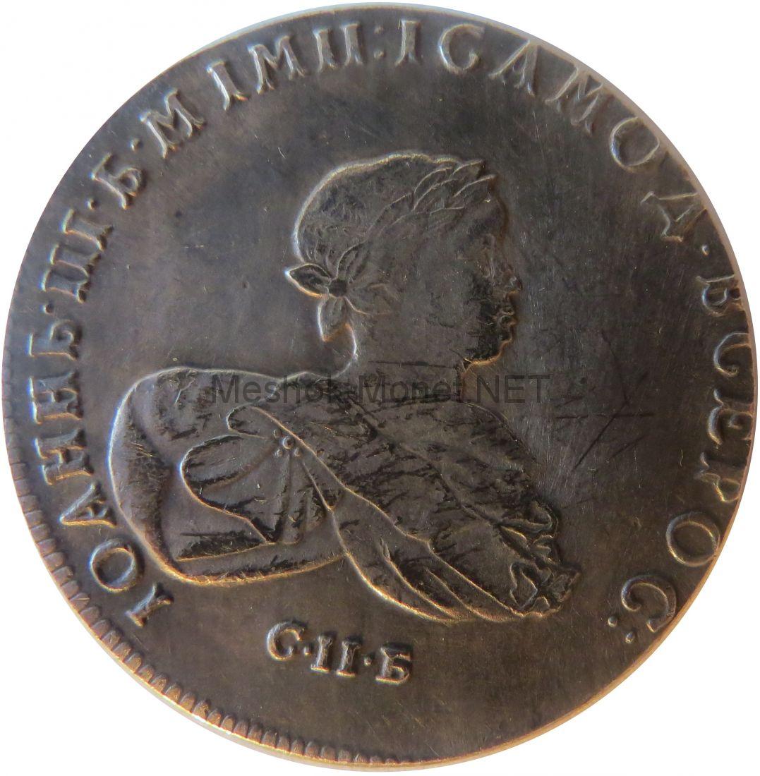 Копия монеты 1 рубль 1741 года СПБ