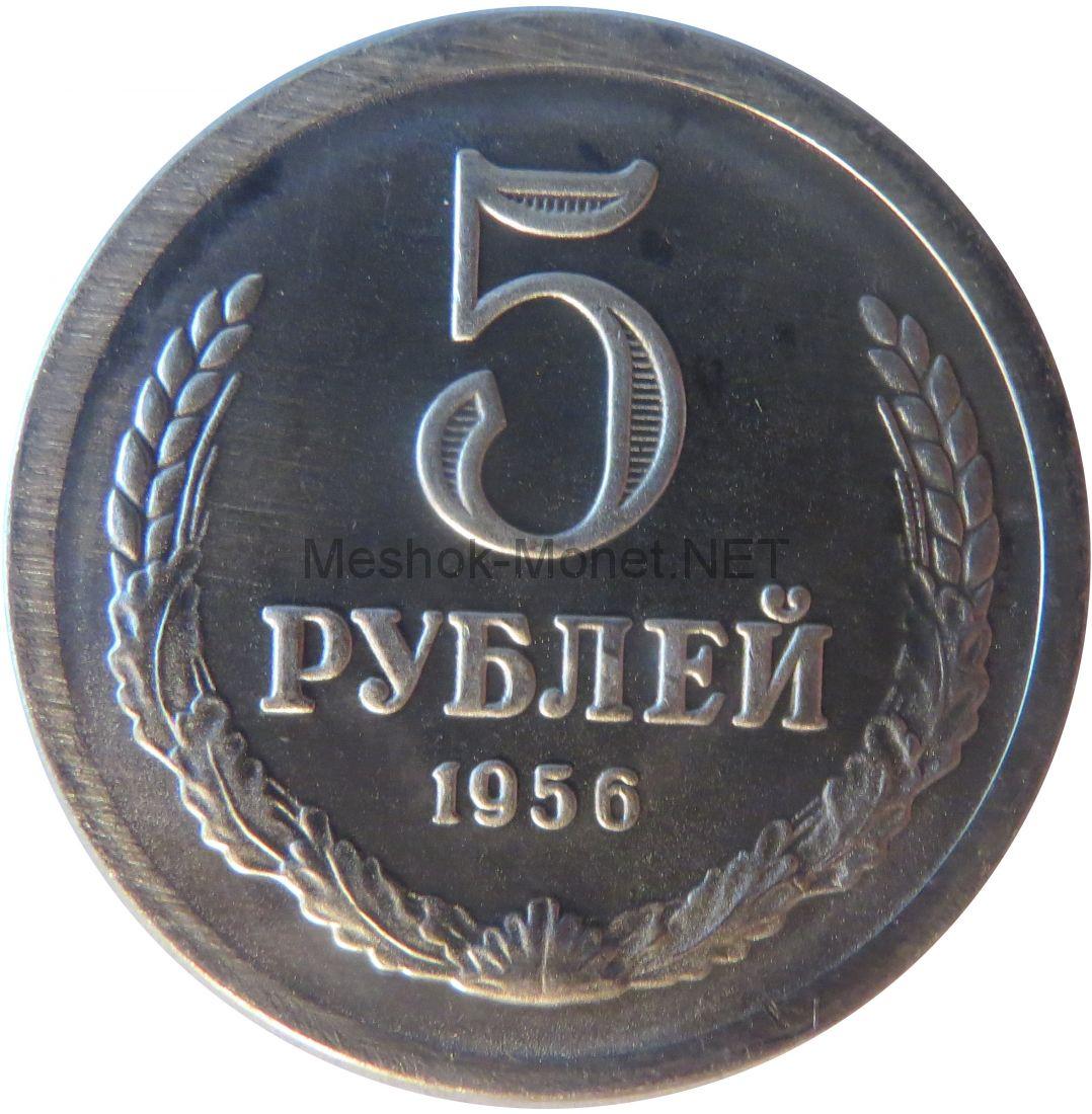Копия монеты 5 рублей 1956 года. Алюминий. Пробные