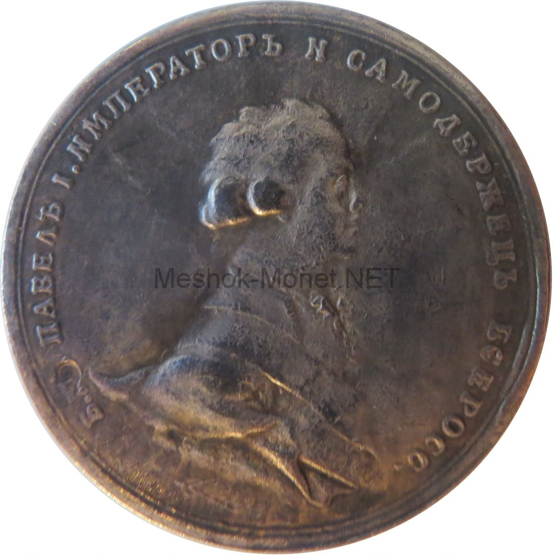 Копия монеты. 1 рубль 1796. Павел I