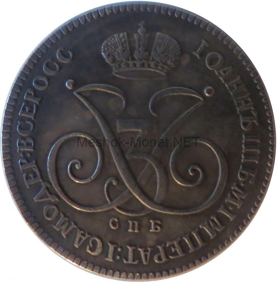 Копия монеты рубль 1740 года Иоанн спб