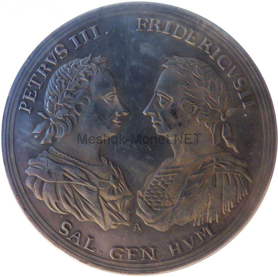 Копия Медаль в память союза Императора Петра III и короля прусского Фридриха II
