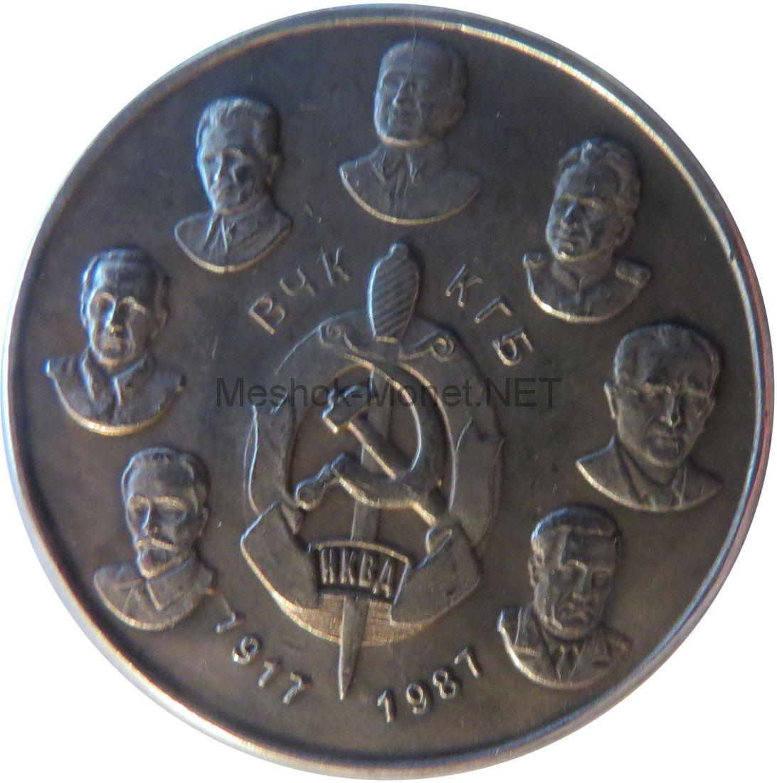 Копия монеты 50 рублей 1987 года 70 лет КГБ
