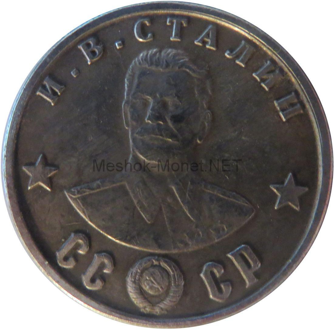 Копия монеты СССР 100 рублей 1945 года Сталин Орден Победы