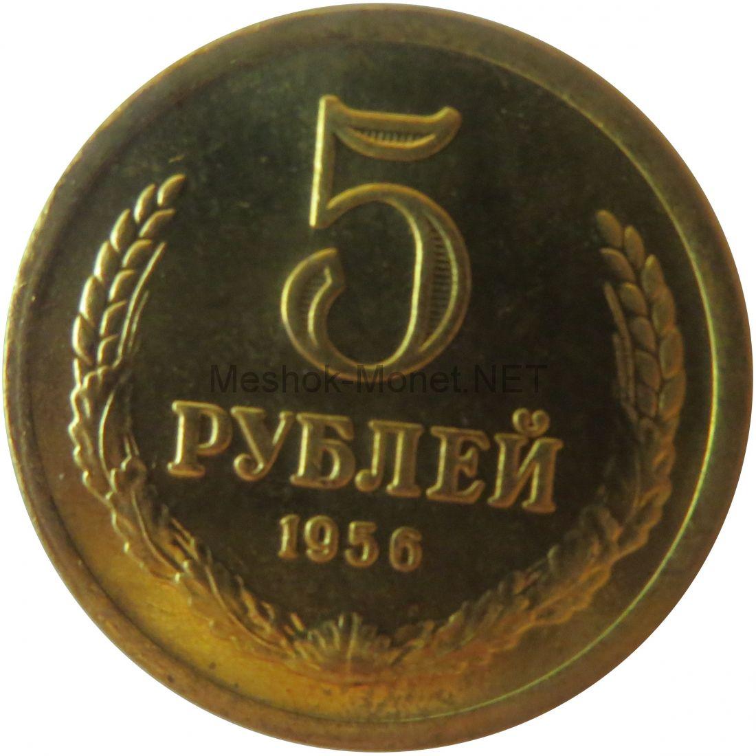 Копия монеты 5 рублей 1956 года