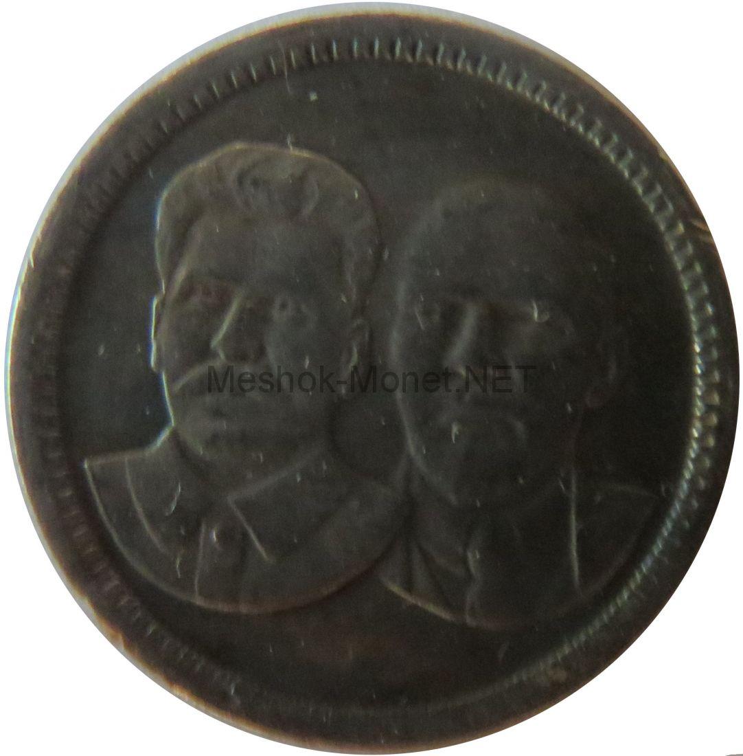 Копия один червонец 1949 год. Сталин и Ленин