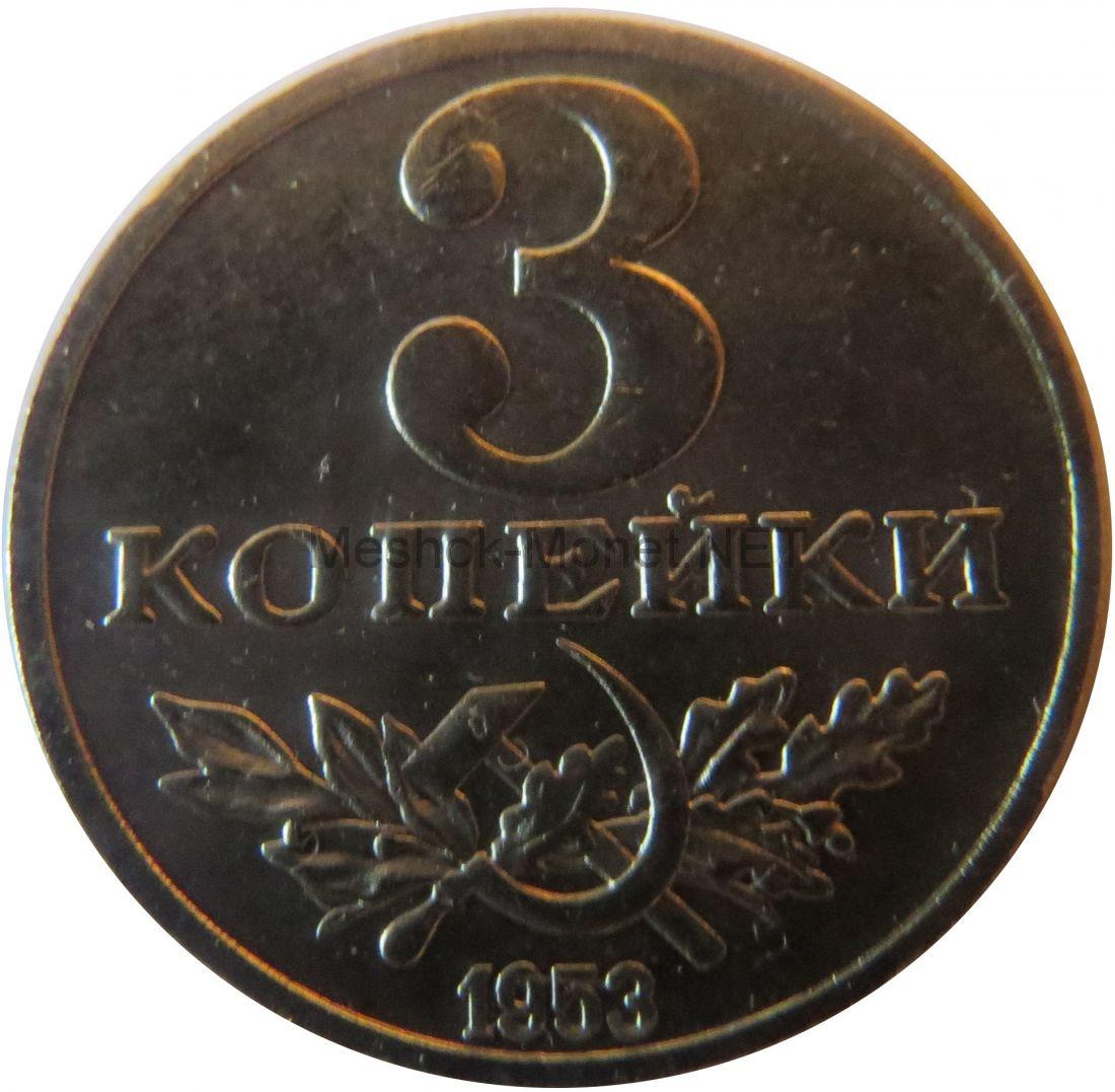 Копия монеты 3 копейки 1953 года. Серп и молот под номиналом
