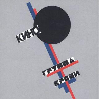 КИНО  Группа Крови 1986 (2012)