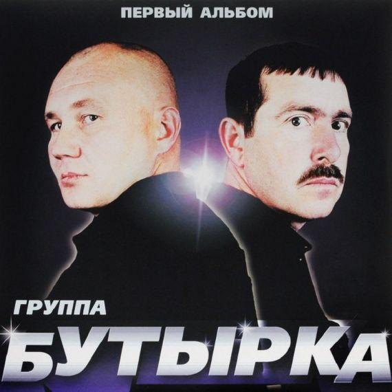 БУТЫРКА  Первый Альбом 2002 (2014)