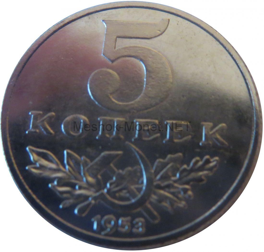 Копия монеты 5 копеек 1953 года серп и молот