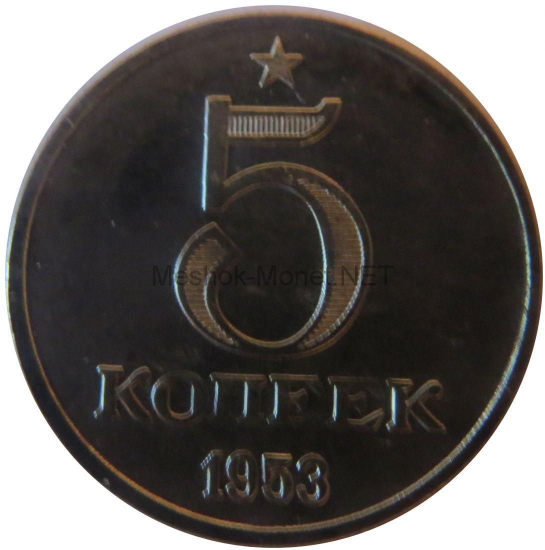 Копия монеты 5 копеек 1953 года. Звезда над номиналом
