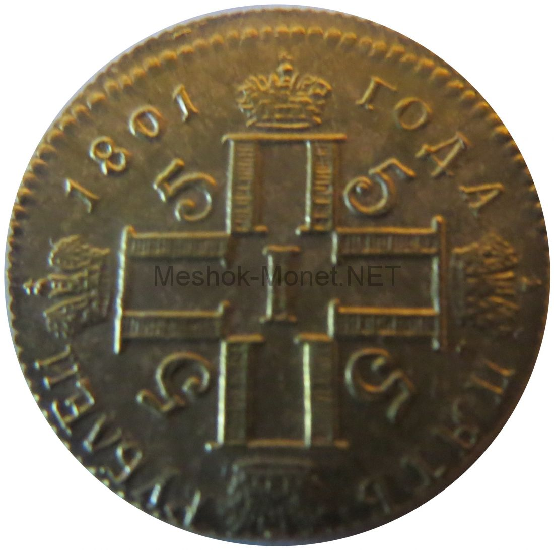 Копия 5 рублей 1801 года СМ-АИ