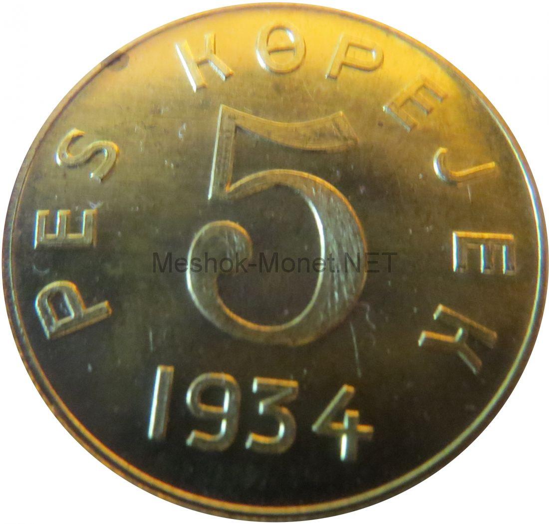 Копия монеты 5 копеек 1934 года. Тува