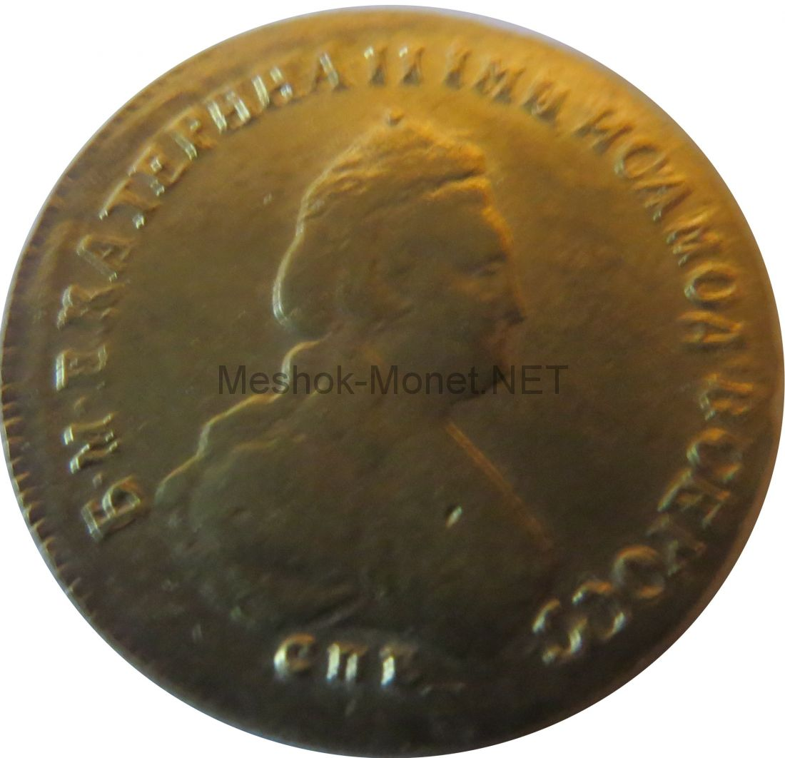 Копия монеты 5 рублей 1777 года, СПБ