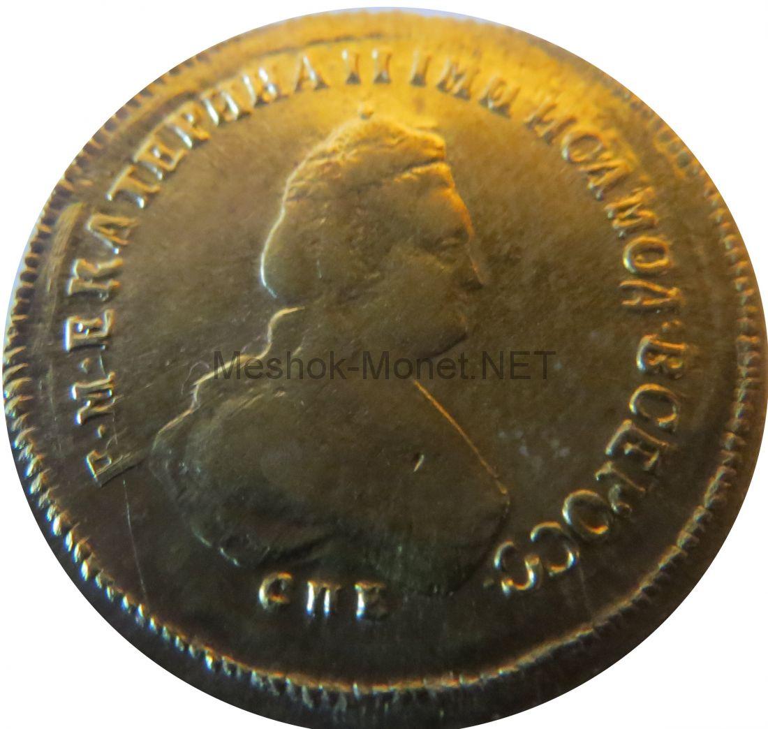 Копия монеты 5 рублей 1796 года, СПБ