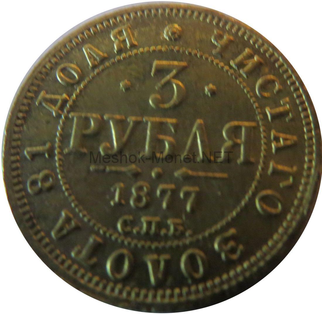 Копия монеты 3 рубля 1877 года СПБ НФ