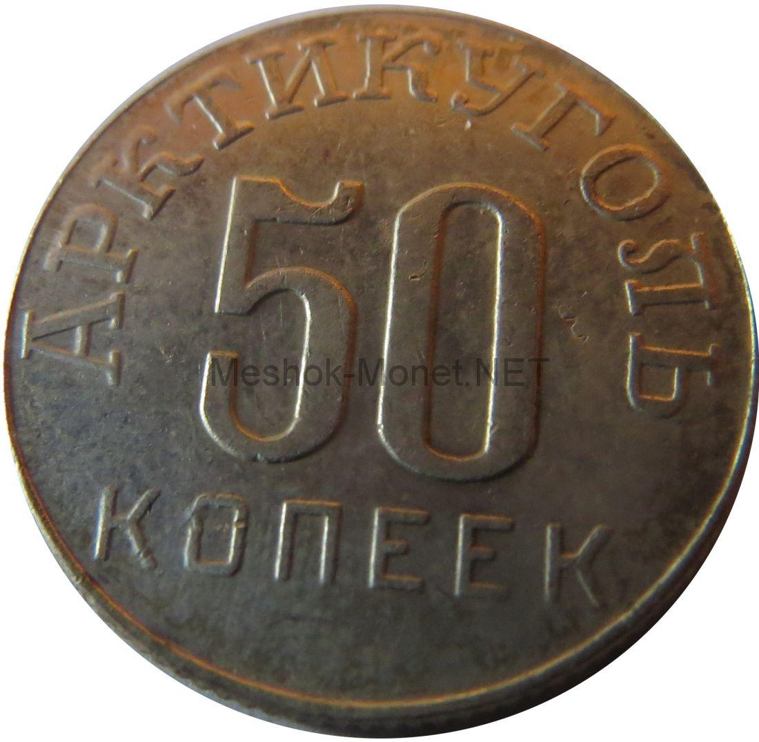 Копия монеты 50 копеек 1946 года Арктиуголь. Шпицберген