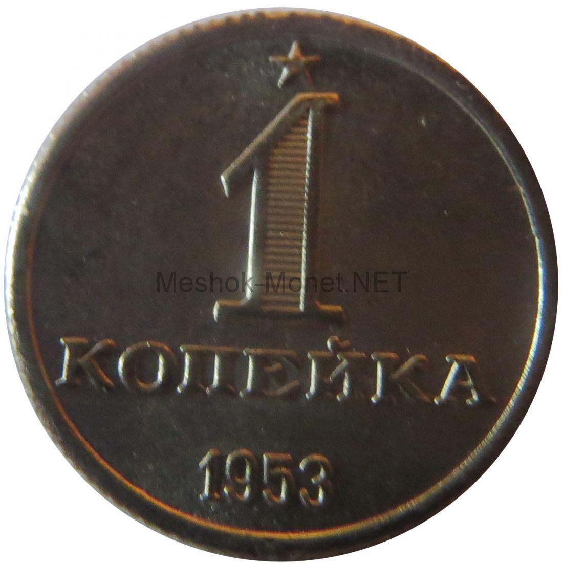 Копия монеты 1 копейка 1953 года. Звезда над номиналом