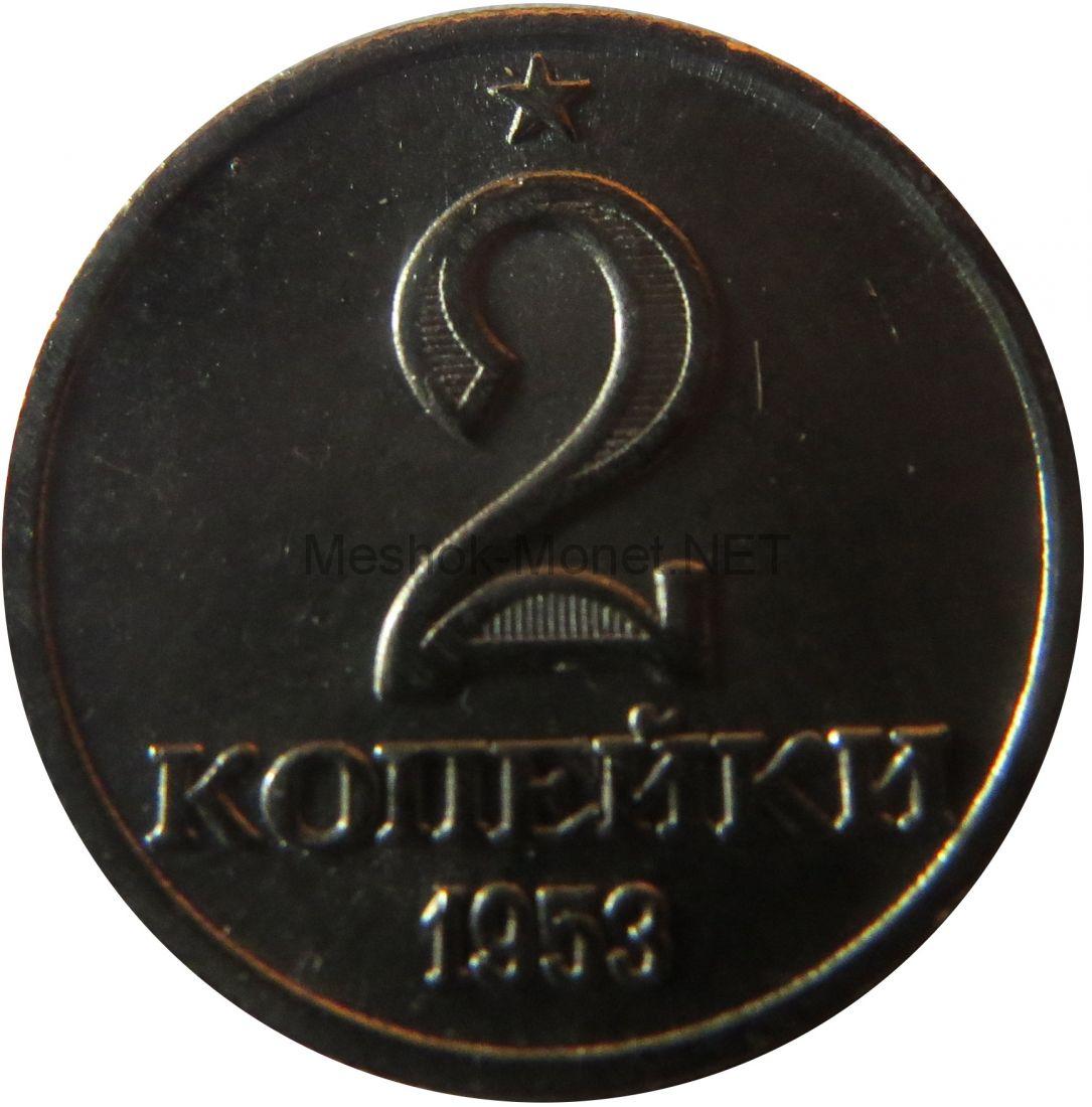 Копия монеты 2 копейки 1953 года. Звезда над номиналом