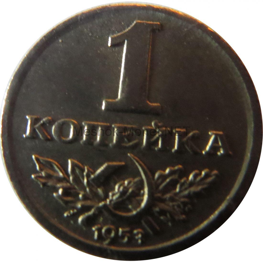 Копия монеты 1 копейка 1953 года. Серп и молот под номиналом
