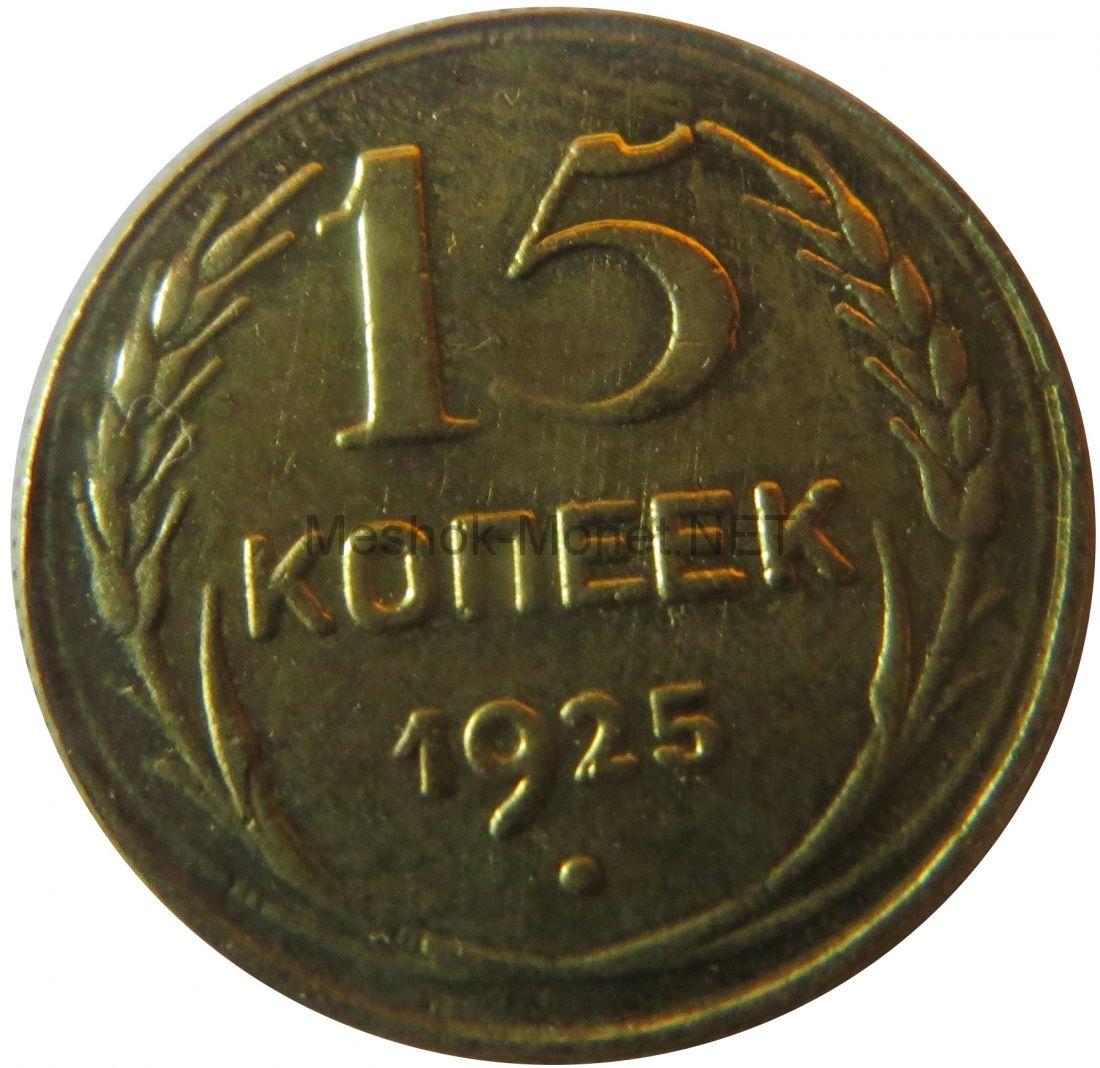 Копия монеты 15 копеек 1925 года