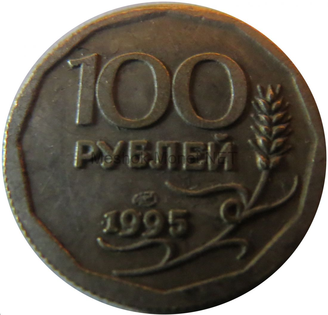 Копия монеты 100 рублей 1995 года