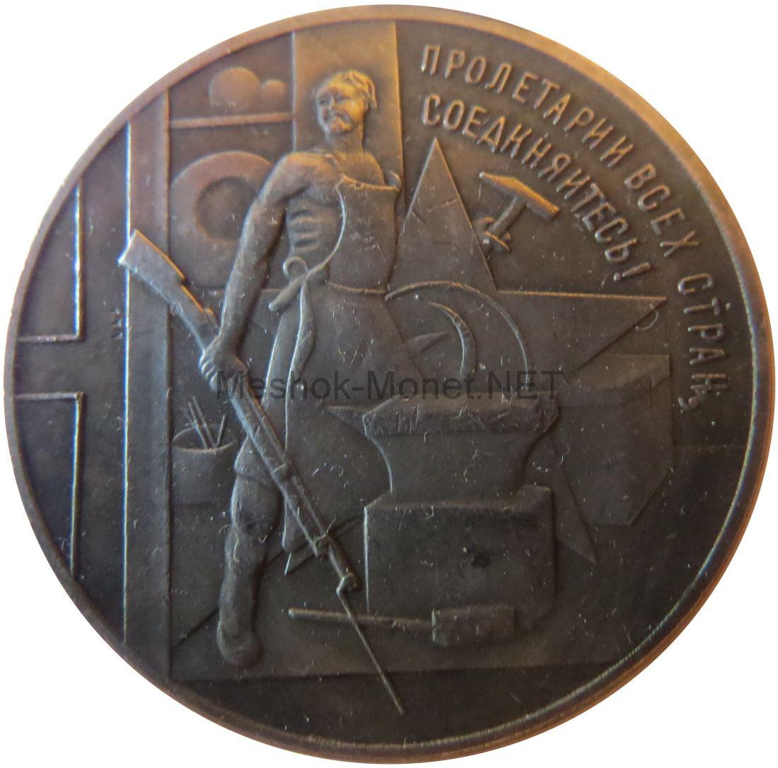 Копия монеты рубль 1920 года. Пролетарии всех стран соединяйтесь