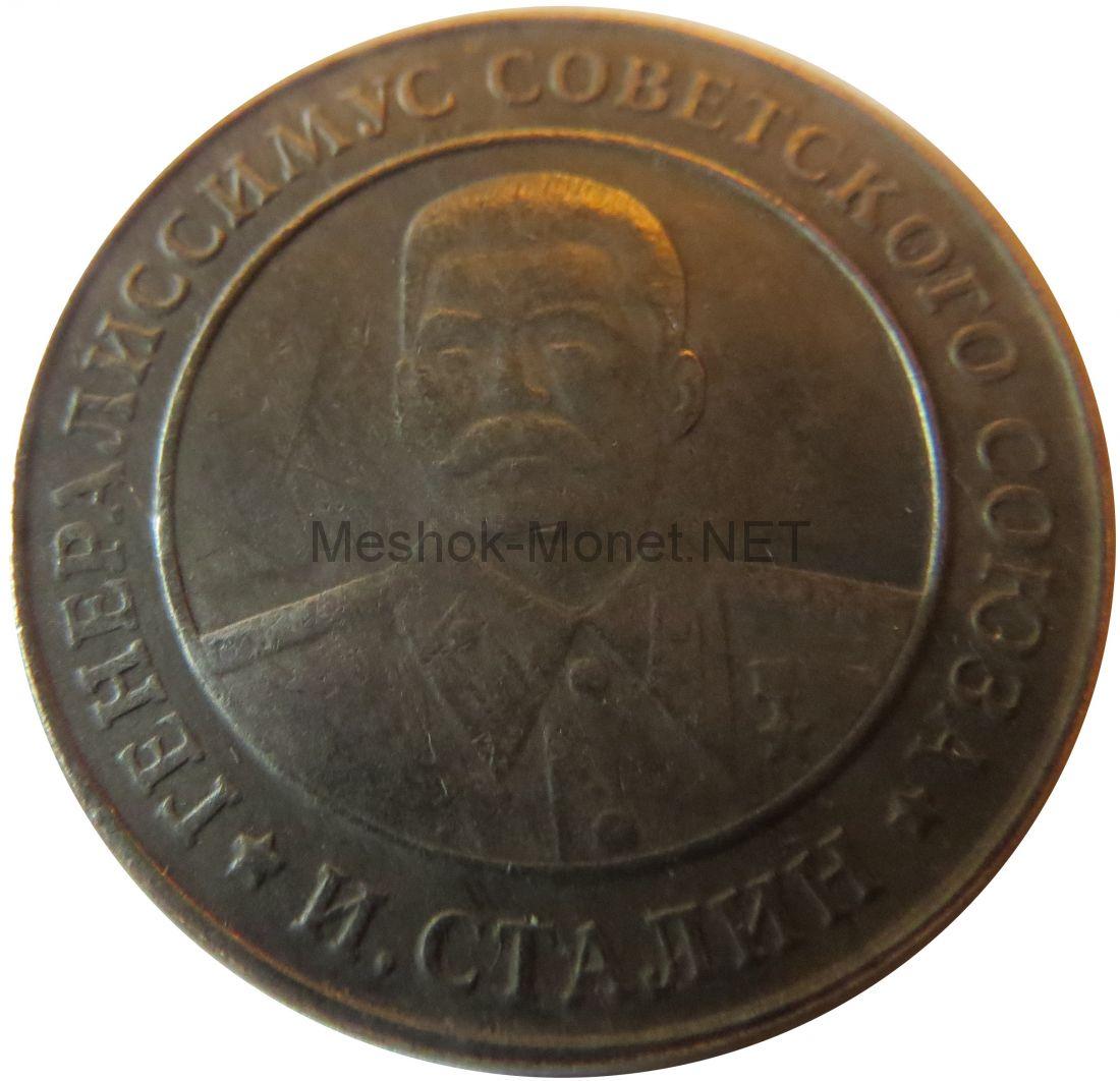 Копия жетона орден победы И. Сталин