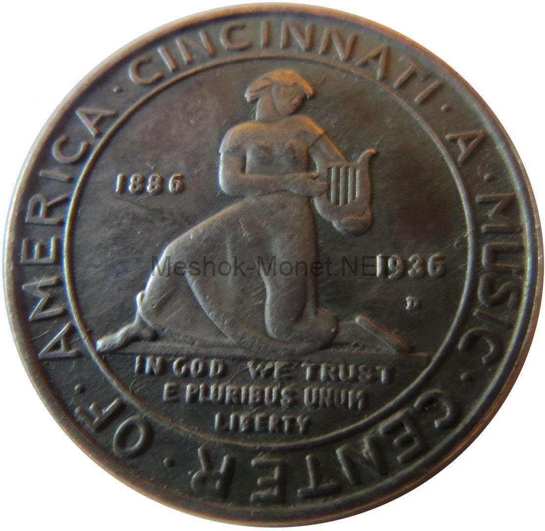 Копия монеты 50 центов 1936 года. Музыкальный центр Америки Цинциннати