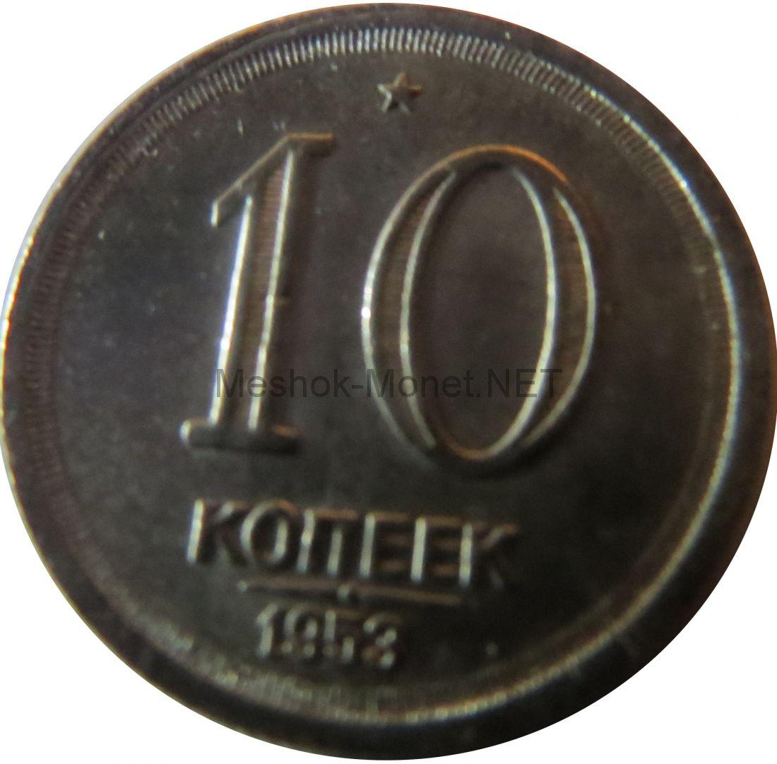 Копия монеты 10 копеек 1953 года. звезда над номиналом. Дата под номиналом.