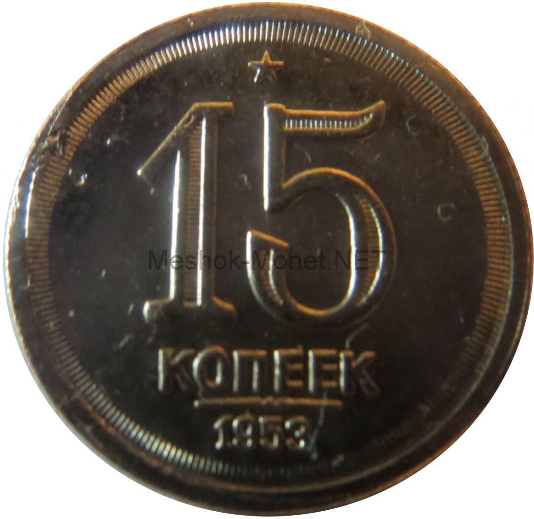 Копия монеты 15 копеек 1953 года. Звезда над номиналом.