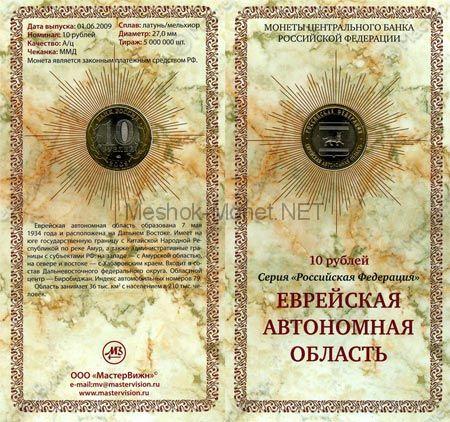 10 рублей 2009 год Еврейская Автономная область в буклете с подписью