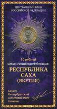 10 рублей 2006 год Республика Саха (Якутия) в буклете