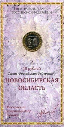 10 рублей 2007 год Новосибирская область в буклете