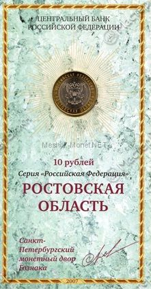10 рублей 2007 год Ростовская область в буклете