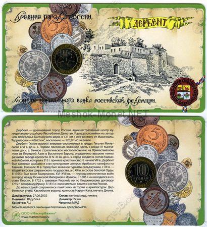 10 рублей 2002 год ДГР Дербент в буклете
