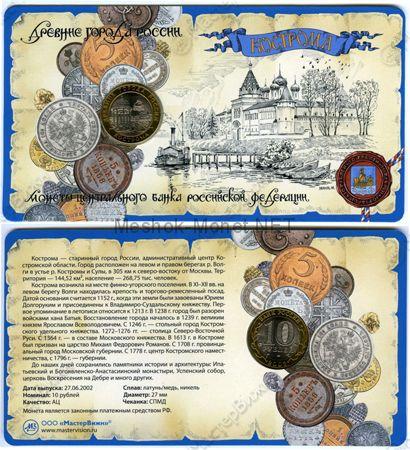 10 рублей 2002 год ДГР Кострома в буклете