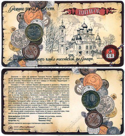 10 рублей 2004 год ДГР Дмитров в буклете