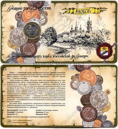10 рублей 2004 год ДГР Ряжск в буклете