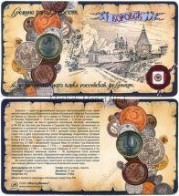 10 рублей 2005 год ДГР Боровск в буклете