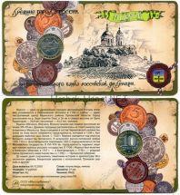 10 рублей 2005 год ДГР Мценск в буклете
