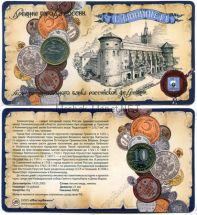 10 рублей 2005 год ДГР Калининград в буклете