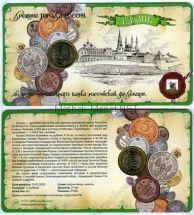 10 рублей 2005 год ДГР Казань в буклете