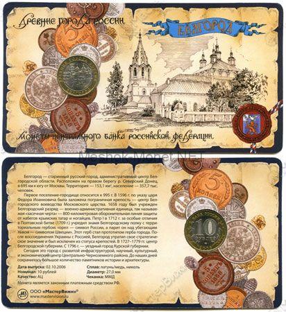 10 рублей 2006 год ДГР Белгород в буклете