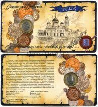 10 рублей 2006 год ДГР Торжок в буклете