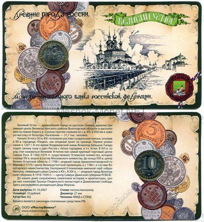 10 рублей 2007 год ДГР Великий Устюг в буклете